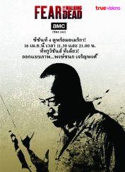 FTWD_Comp_Phongchanok _Charonephong_THAILAND(1)